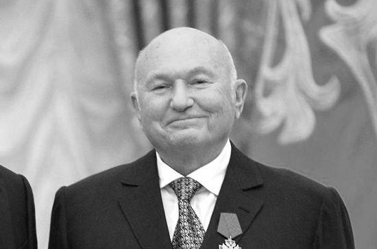 Память о Юрии Лужкове будет увековечена в ближайшее время