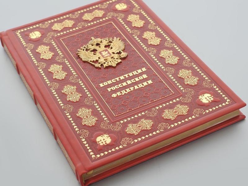 Конституция РФ может пополнится новым термином