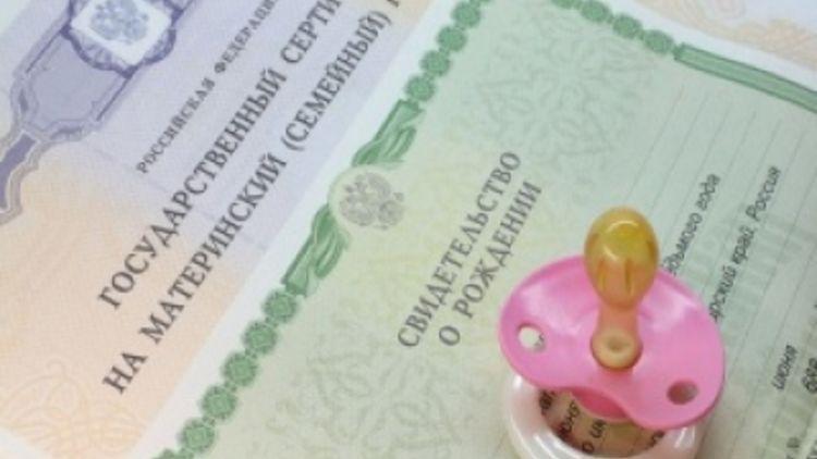 Оформление маткапитала в РФ будет происходить автоматически