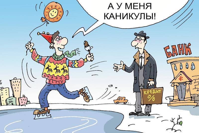 В банки стали поступать обращения заемщиков на предоставление кредитных каникул