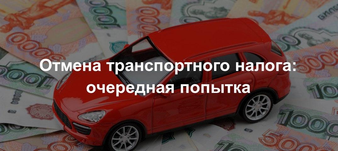 Госдума внесла предложение об отмене транспортного налога на отечественные машины
