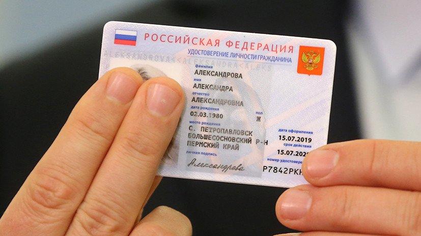 Электронная паспортизация начнется в РФ к концу текущего года