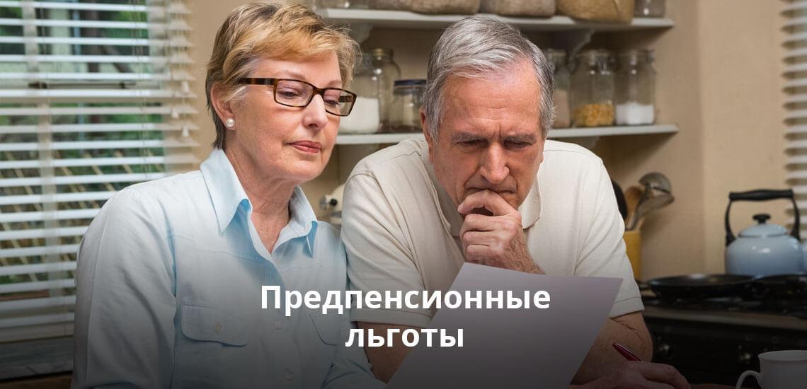 Россияне предпенсионного возраста могут претендовать на специальные льготы