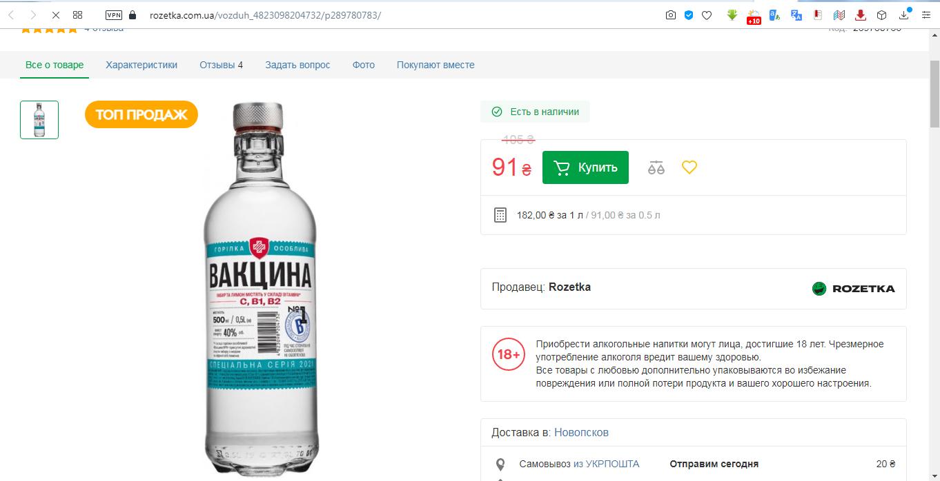 И никакой COVID не страшен: в Украине появился алкоголь с названием «вакцина»