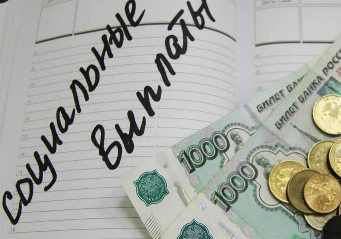 Детские выплаты в России начнут начислять по новой схеме