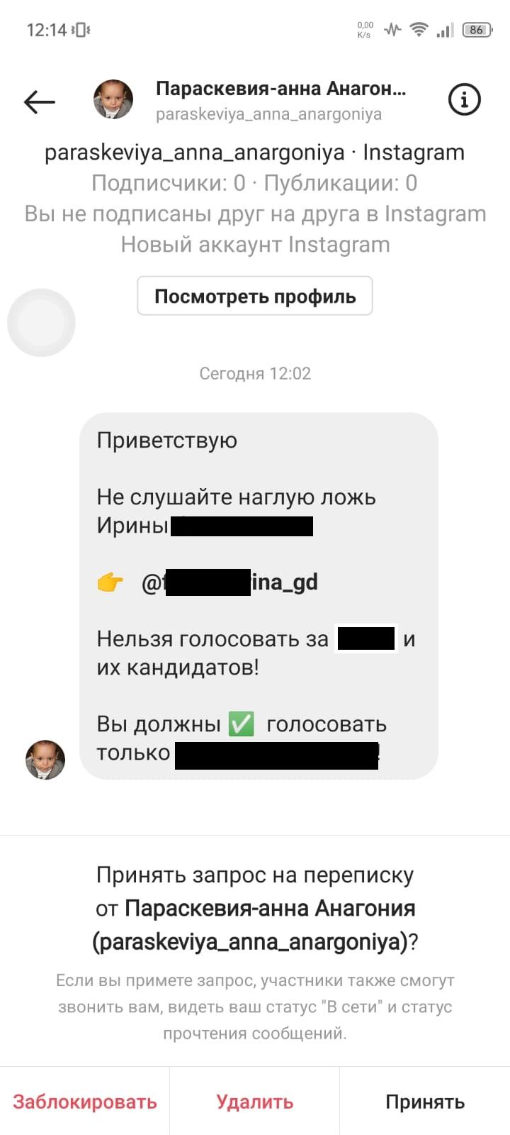 В сети Инстаграм продолжается агитация даже в дни выборов