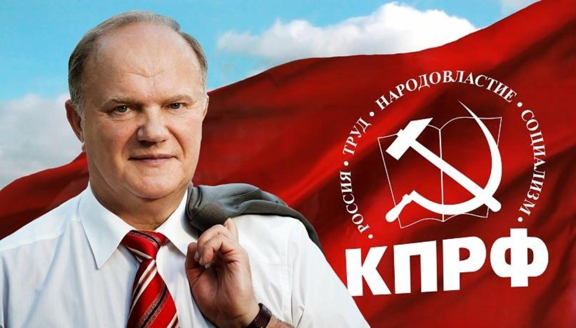 Жители Сахалина отдали свое предпочтение коммунистам