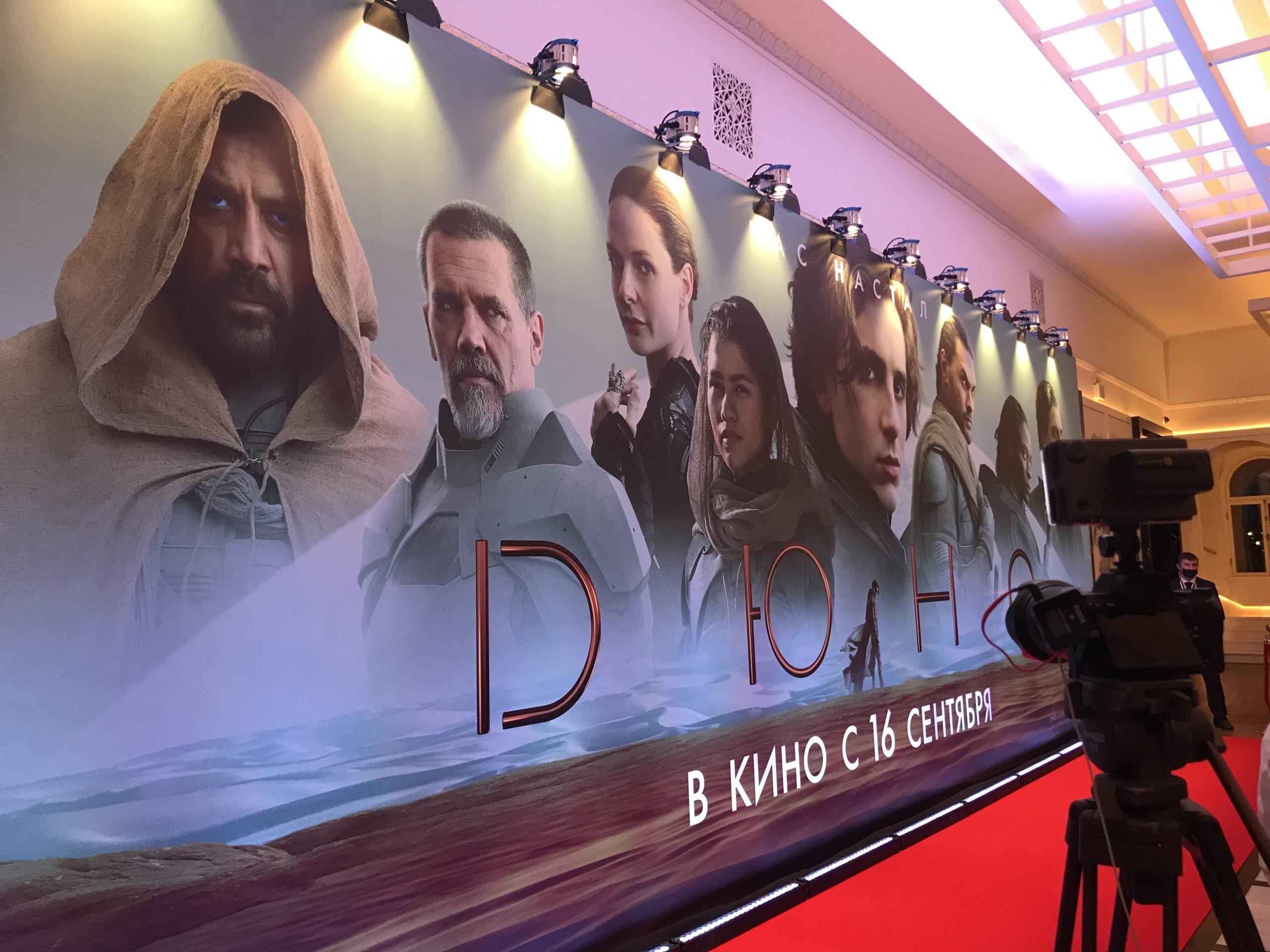 Зрелище планетарного масштаба: в Москве состоялась кинопремьера первой части фантастической саги «Дюна»
