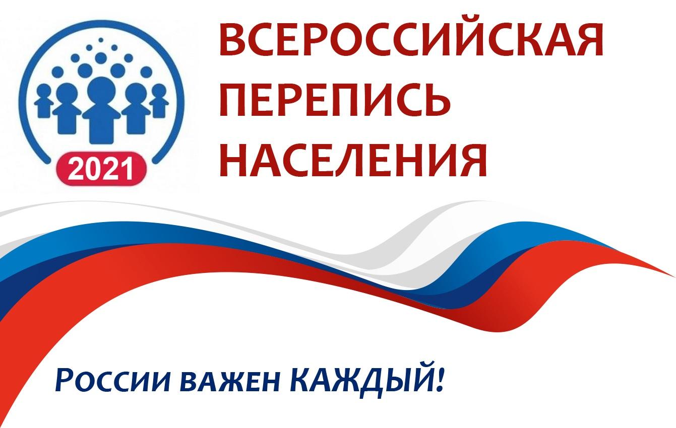 В стране началась всероссийская цифровая перепись населения